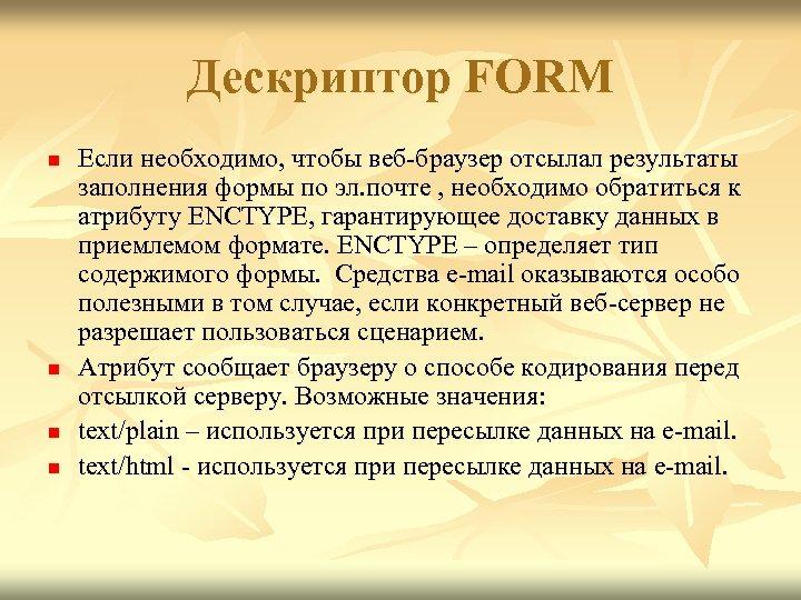 Дескриптор FORM n n Если необходимо, чтобы веб-браузер отсылал результаты заполнения формы по эл.