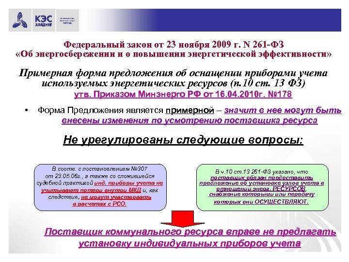 Федеральный закон от 23 ноября 2009 г. N 261 -ФЗ «Об энергосбережении и о