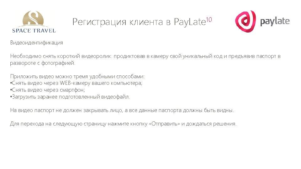 Регистрация клиента в Pay. Late 10 Видеоидентификация Необходимо снять короткий видеоролик: продиктовав в камеру