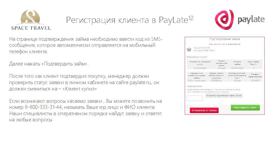 Регистрация клиента в Pay. Late 12 На странице подтверждения займа необходимо ввести код из