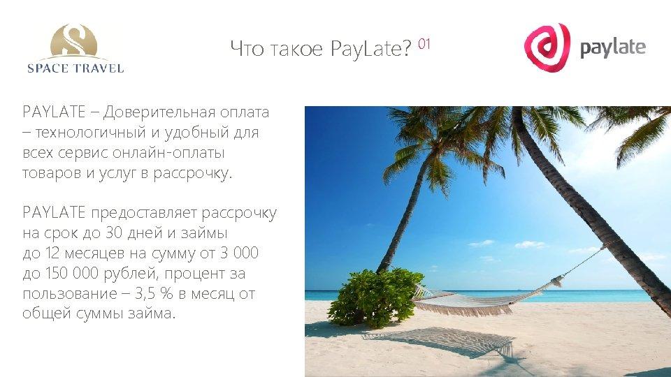 Что такое Pay. Late? 01 PAYLATE – Доверительная оплата – технологичный и удобный для