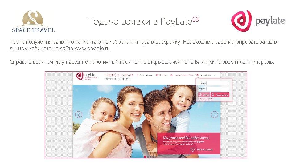 Подача заявки в Pay. Late 03 После получения заявки от клиента о приобретении тура