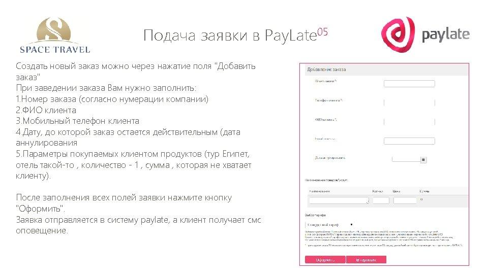 Подача заявки в Pay. Late 05 Создать новый заказ можно через нажатие поля