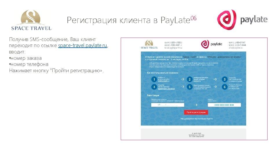 Регистрация клиента в Pay. Late 06 Получив SMS-сообщение, Ваш клиент переходит по ссылке space-travel.