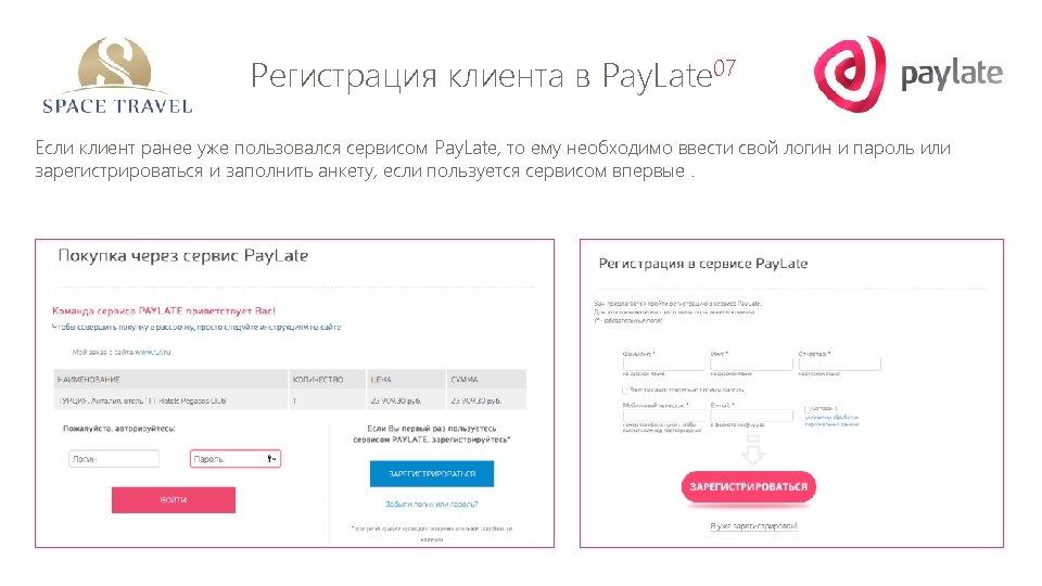 Регистрация клиента в Pay. Late 07 Если клиент ранее уже пользовался сервисом Pay. Late,