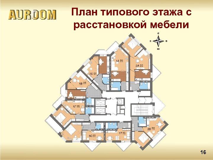 План типового этажа с расстановкой мебели 16 16