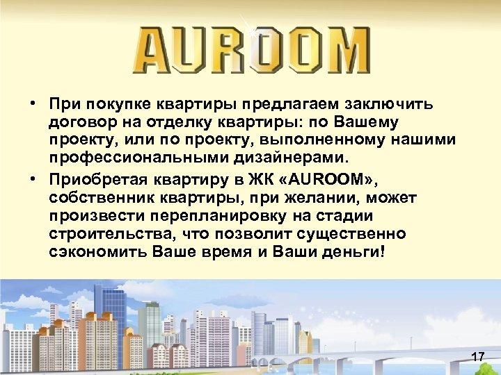 • При покупке квартиры предлагаем заключить договор на отделку квартиры: по Вашему проекту,