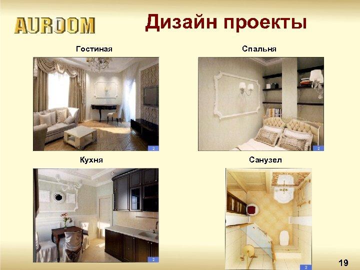 Дизайн проекты Гостиная Кухня Спальня Санузел 19 19
