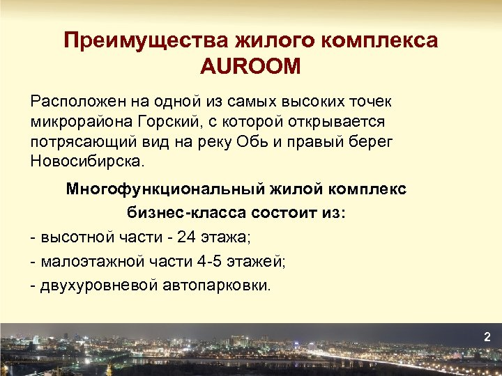 Преимущества жилого комплекса AUROOM Расположен на одной из самых высоких точек микрорайона Горский, с