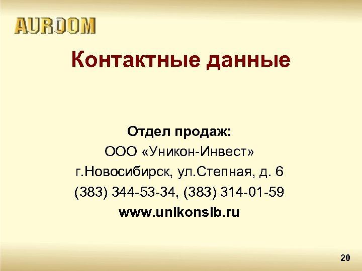 Контактные данные Отдел продаж: ООО «Уникон-Инвест» г. Новосибирск, ул. Степная, д. 6 (383) 344