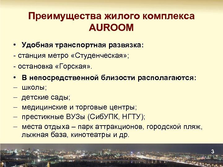 Преимущества жилого комплекса AUROOM • Удобная транспортная развязка: - станция метро «Студенческая» ; -