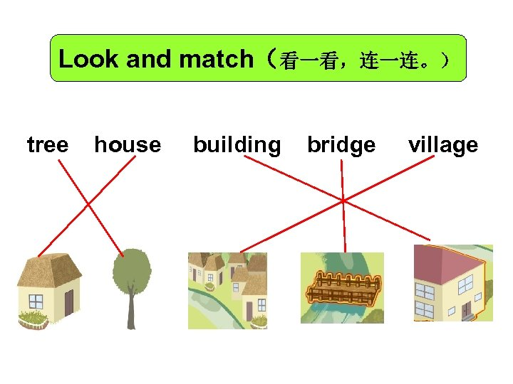 Look and match(看一看,连一连。) tree house building bridge village