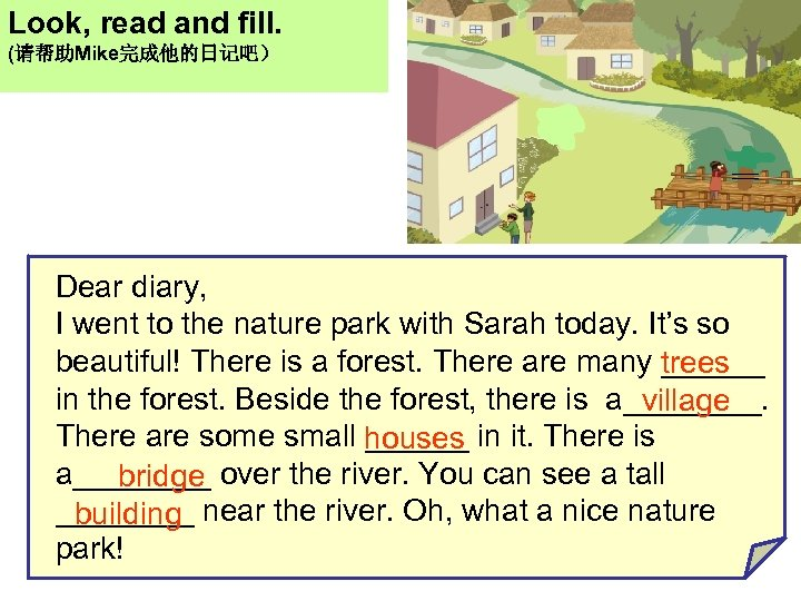 Look, read and fill. (请帮助Mike完成他的日记吧) Dear diary, I went to the nature park with