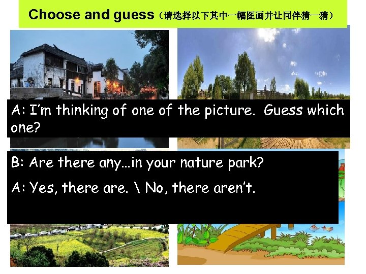 Choose and guess(请选择以下其中一幅图画并让同伴猜一猜) A: I'm thinking of one of the picture. Guess which one?