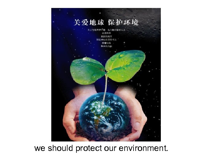 we should protect our environment.