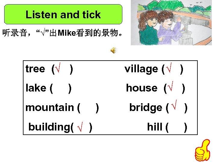 "Listen and tick 听录音,""√""出Mike看到的景物。 tree (√ ) village ( √ ) lake ( house"