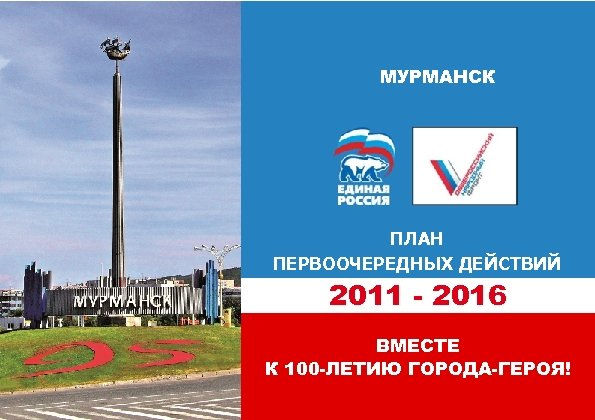 МУРМАНСК ПЛАН ПЕРВООЧЕРЕДНЫХ ДЕЙСТВИЙ 2011 - 2016 ВМЕСТЕ К 100 -ЛЕТИЮ ГОРОДА-ГЕРОЯ!