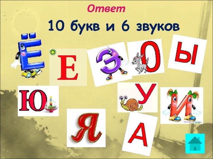 Ответ 10 букв и 6 звуков