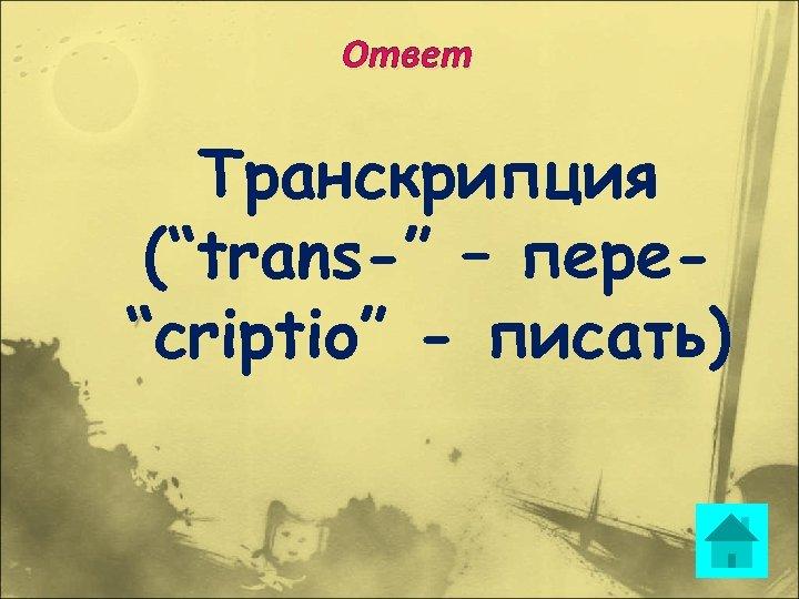 """Ответ Транскрипция (""""trans-"""" – пере""""criptio"""" - писать)"""