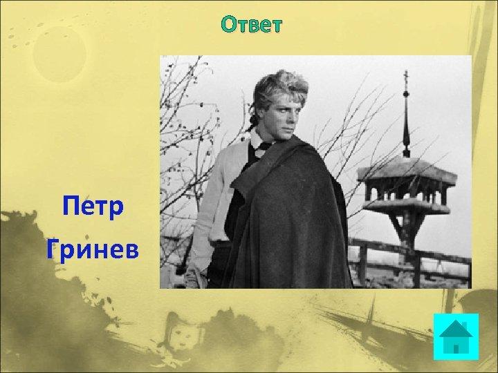 Ответ Петр Гринев