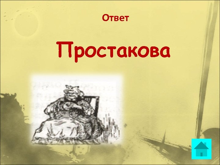 Ответ Простакова