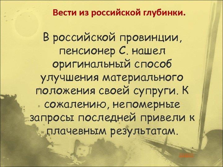 Вести из российской глубинки. В российской провинции, пенсионер С. нашел оригинальный способ улучшения материального