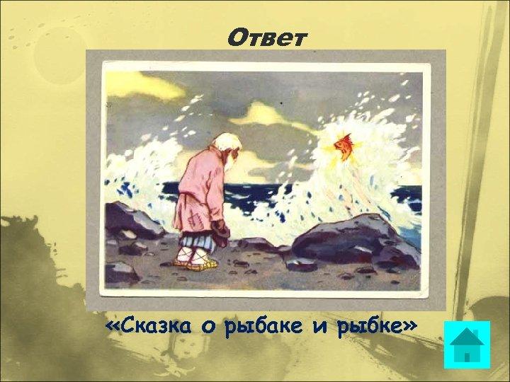 Ответ «Сказка о рыбаке и рыбке»