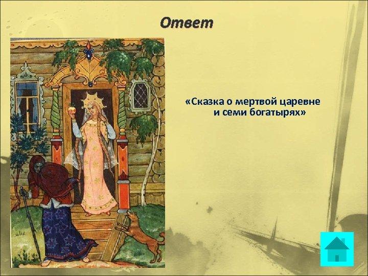 Ответ «Сказка о мертвой царевне и семи богатырях»
