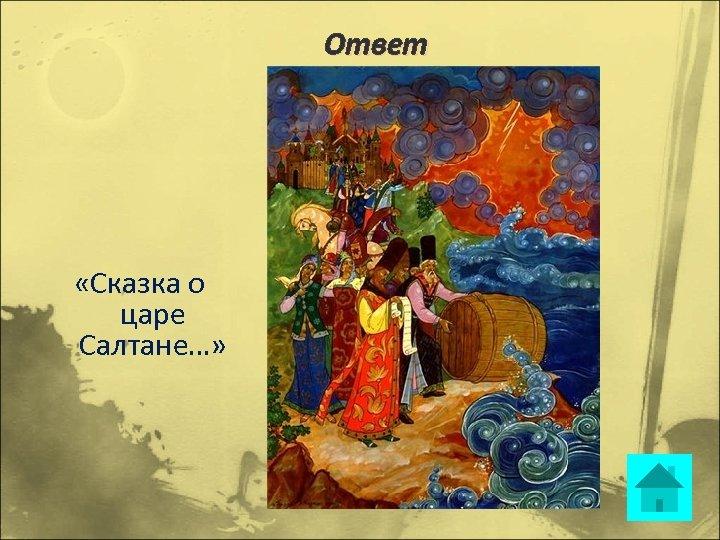 Ответ «Сказка о царе Салтане…»