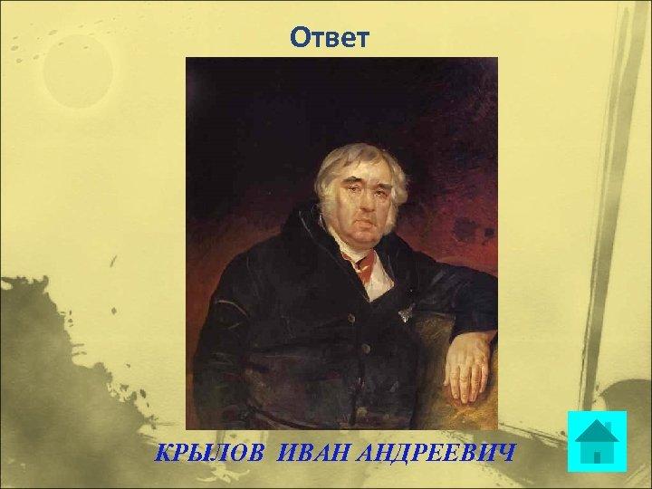 Ответ КРЫЛОВ ИВАН АНДРЕЕВИЧ