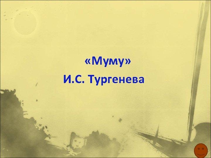 «Муму» И. С. Тургенева