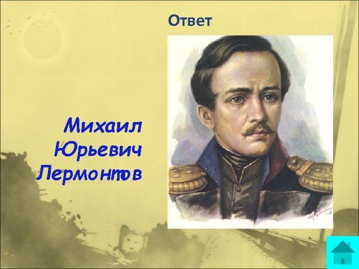 Ответ Михаил Юрьевич Лермонтов