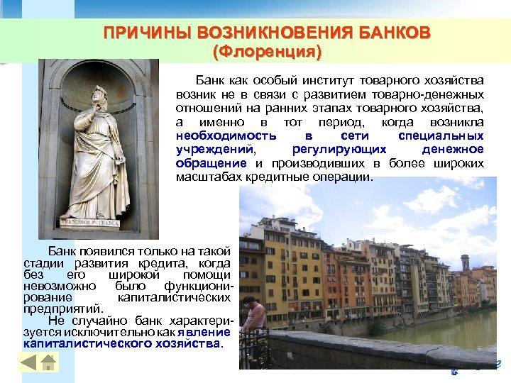 ПРИЧИНЫ ВОЗНИКНОВЕНИЯ БАНКОВ (Флоренция) Банк как особый институт товарного хозяйства возник не в связи