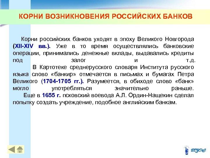 КОРНИ ВОЗНИКНОВЕНИЯ РОССИЙСКИХ БАНКОВ Корни российских банков уходят в эпоху Великого Новгорода (XII-XIV вв.