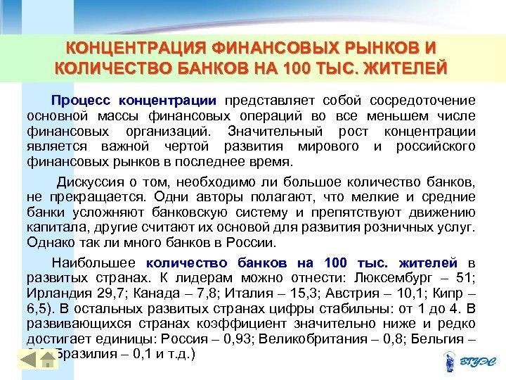 КОНЦЕНТРАЦИЯ ФИНАНСОВЫХ РЫНКОВ И КОЛИЧЕСТВО БАНКОВ НА 100 ТЫС. ЖИТЕЛЕЙ Процесс концентрации представляет собой
