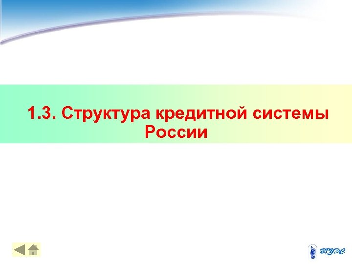 1. 3. Структура кредитной системы России 20