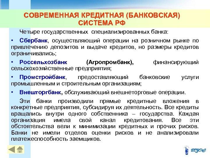 СОВРЕМЕННАЯ КРЕДИТНАЯ (БАНКОВСКАЯ) СИСТЕМА РФ Четыре государственных специализированных банка: • Сбербанк, осуществляющий операции на