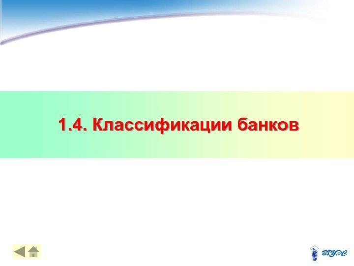1. 4. Классификации банков 29