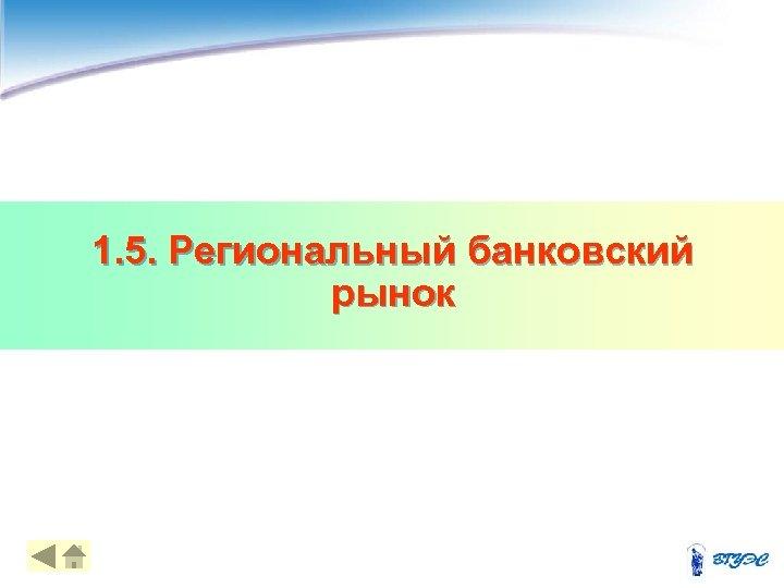 1. 5. Региональный банковский рынок 37