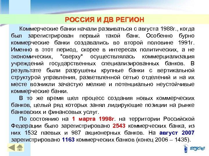 РОССИЯ И ДВ РЕГИОН Коммерческие банки начали развиваться с августа 1988 г. , когда