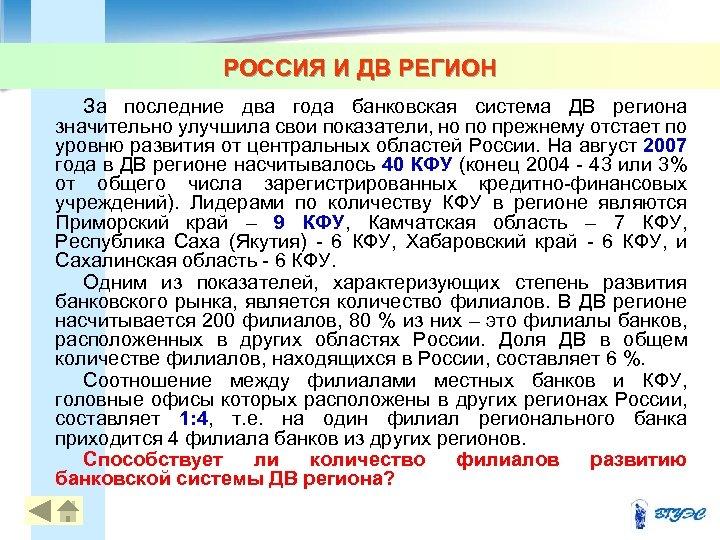 РОССИЯ И ДВ РЕГИОН За последние два года банковская система ДВ региона значительно улучшила