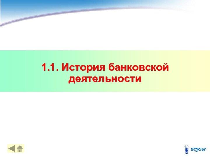 1. 1. История банковской деятельности 4