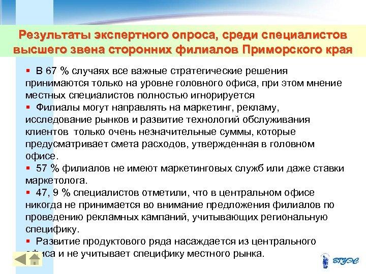 Результаты экспертного опроса, среди специалистов высшего звена сторонних филиалов Приморского края 40 § В