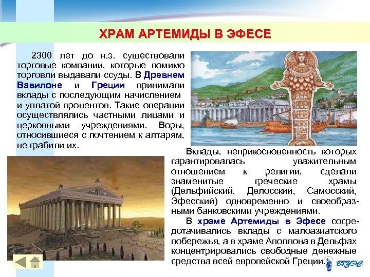ХРАМ АРТЕМИДЫ В ЭФЕСЕ 2300 лет до н. э. существовали торговые компании, которые помимо