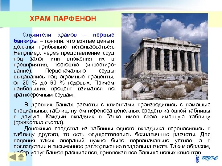 ХРАМ ПАРФЕНОН Служители храмов – первые банкиры – поняли, что взятые деньги должны прибыльно