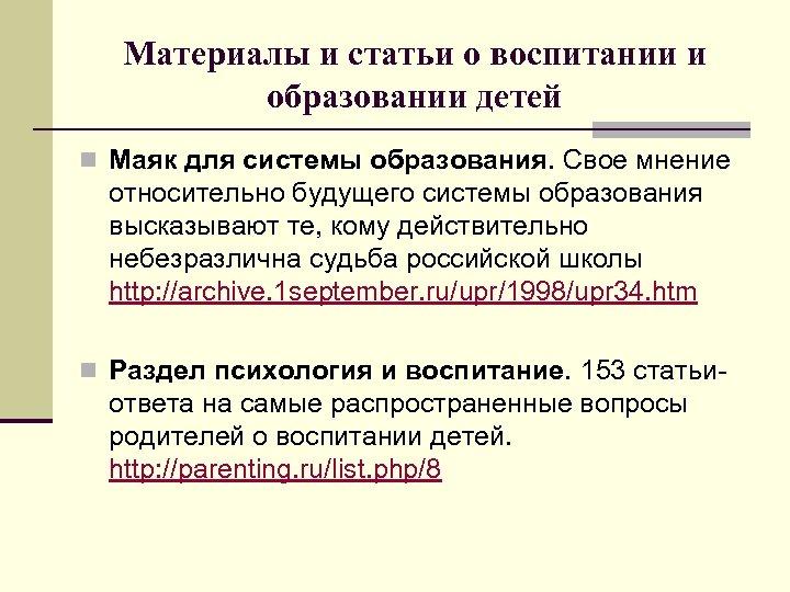 Материалы и статьи о воспитании и образовании детей n Маяк для системы образования. Свое