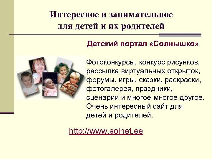 Интересное и занимательное для детей и их родителей Детский портал «Солнышко» Фотоконкурсы, конкурс рисунков,