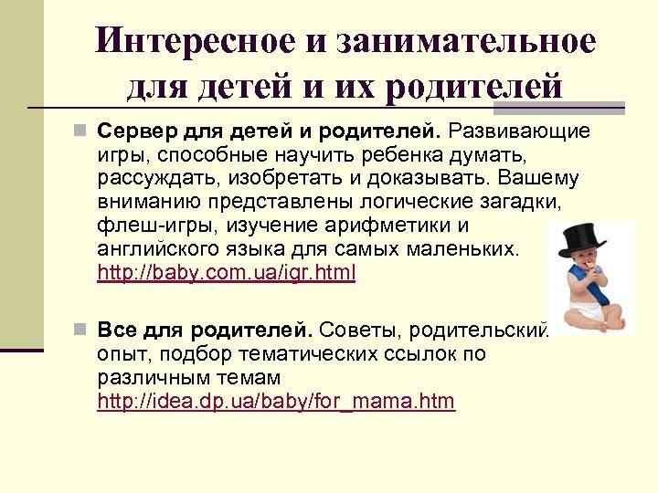 Интересное и занимательное для детей и их родителей n Сервер для детей и родителей.