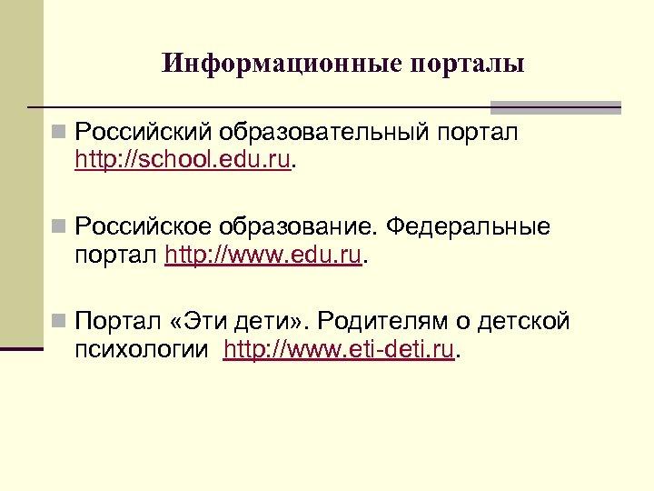 Информационные порталы n Российский образовательный портал http: //school. edu. ru. n Российское образование. Федеральные