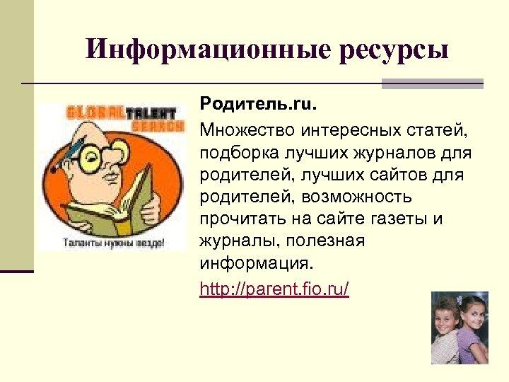 Информационные ресурсы Родитель. ru. Множество интересных статей, подборка лучших журналов для родителей, лучших сайтов